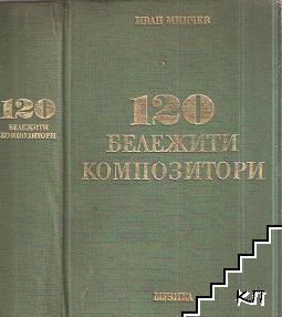 120 бележити композитора