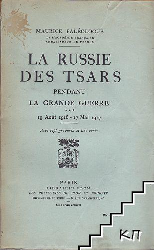 La Russie des Tsars: Pendant la Grande Guerre. Тоm 3: 19 Aout 1916-17 Mai 1917