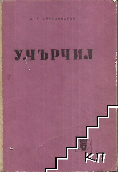 У. Чърчил