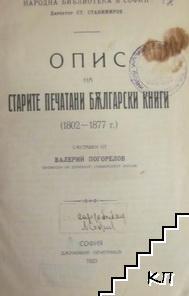 Опис на старите печатани български книги (1802-1877 г.) (Допълнителна снимка 1)