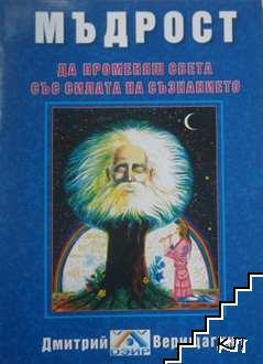 Мъдрост: Да променяш света със силата на съзнанието. Книга 2