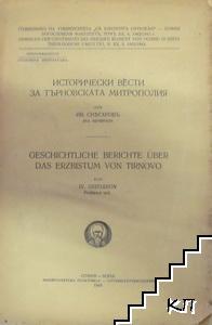 Исторически вести за Търновската митрополия