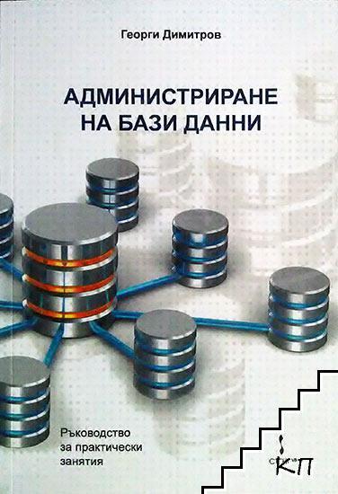 Администриране на бази данни