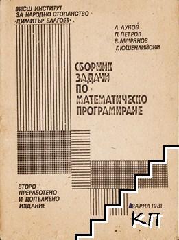 Сборник задачи по математическо програмиране