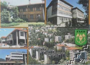 Град Лъки, област Пловдивска