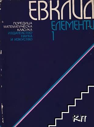 Елементи. Том 1