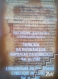 Украсата на Ватиканския Кирилски палимпсест Vat. gr. 2502