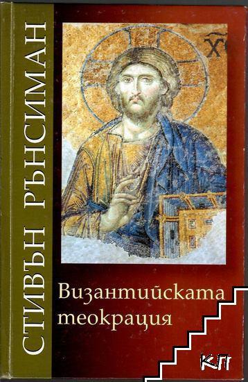 Византийската теокрация