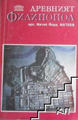 Филипопол - древният Пловдив