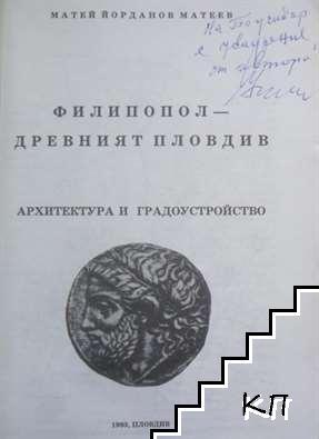 Филипопол - древният Пловдив (Допълнителна снимка 1)
