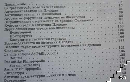 Филипопол - древният Пловдив (Допълнителна снимка 2)