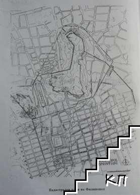Филипопол - древният Пловдив (Допълнителна снимка 3)