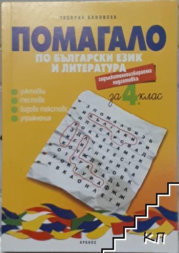 Помагало по български език и литература за 4. клас