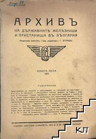 Архивъ на държавните железници и пристанища въ България. Кн. 5 / 1933