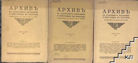Архивъ на държавните железници и пристанища въ България. Кн. 1-3 / 1928-1930