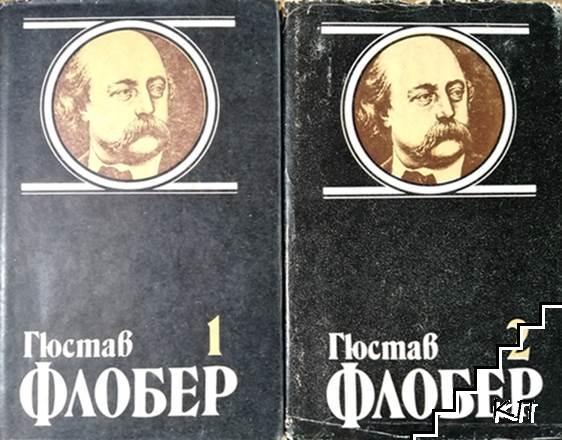Избрани творби в четири тома. Том 1-2