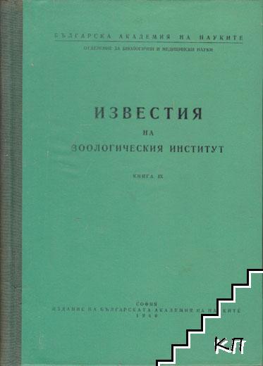 Известия на Зоологическия институт. Книга 9