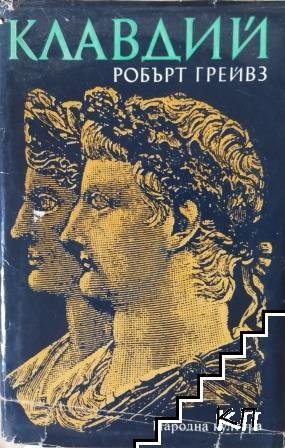Аз, Клавдий. Божественият Клавдий