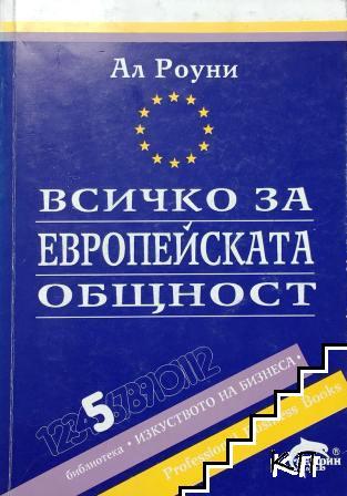 Всичко за Европейската общност