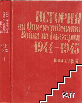 История на Отечествената война на България 1944-1945. Том 1