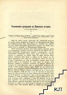 Славянските преправки на Едиповата история. Част 1, 3-4