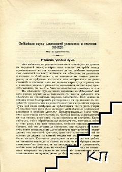 Забележки върху славянските религиозни и етически легенди. Част 1