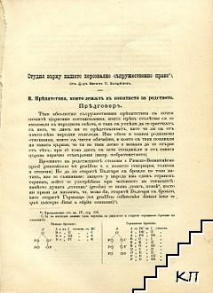 Студия върху нашето персонално съпружеско право / Сватбарски обреди на славянските народи