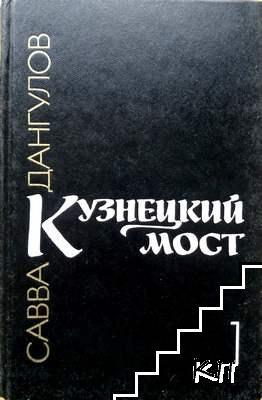 Кузнецкий мост. Книга 1-3