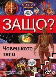 Защо? Човешкото тяло