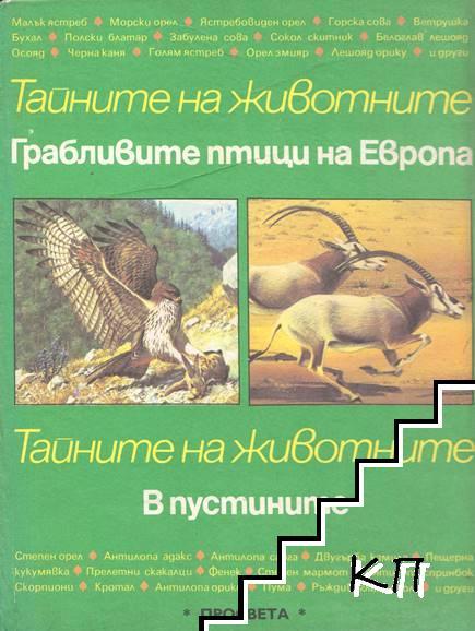 Тайните на животните. Том 2: Грабливите птици на Европа. В пустинята