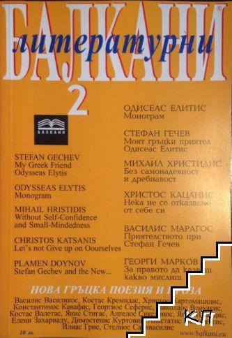 Литературни Балкани. Бр. 2 / 2006