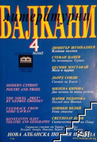 Литературни Балкани. Бр. 4 / 2005