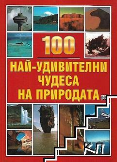 100 най-удивителни чудеса на природата