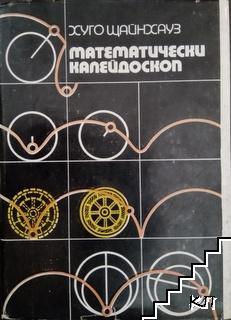 Математически калейдоскоп