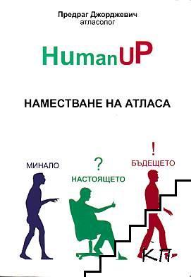 HumanUp. Наместване на атласа