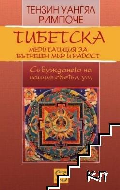 Тибетска медитация за вътрешен мир и радост