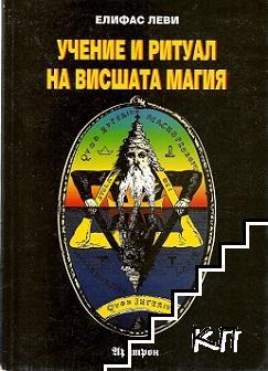 Учение и ритуал на висшата магия. Том 1: Учение