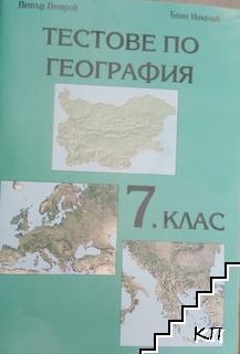 Тестове по география за 7. клас