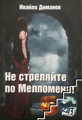 Не стреляйте по Мелпомена!