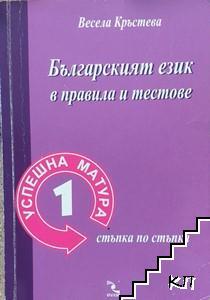 Български език в правила и тестове