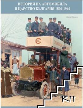 История на автомобила в Царство България 1896-1946