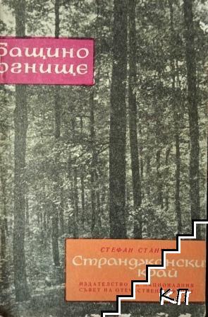 Странджански край