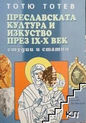 Преславската култура и изкуство през IX-X век