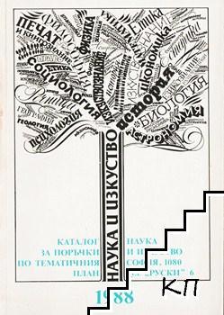 Каталог за поръчки по тематичния план 1988
