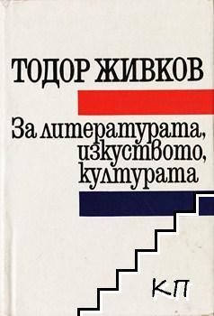 За литературата, изкуството, културата