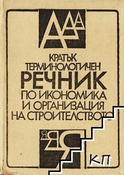Кратък терминологичен речник по икономика и организация на строителството