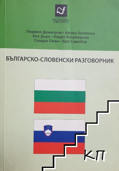 Българско-словенски разговорник. Словенско-български разговорник