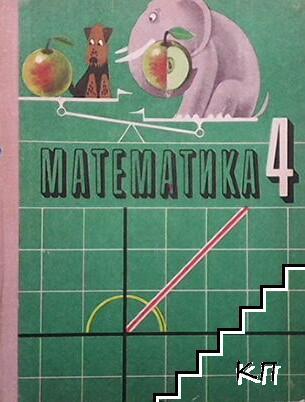 Математика для 4. класса средней школы