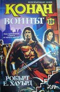 Безсмъртният воин Конан. Книга 10: Воинът