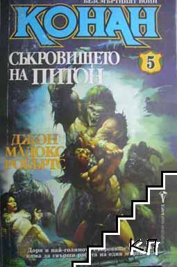 Безсмъртният воин Конан. Книга 5: Съкровището на Питон